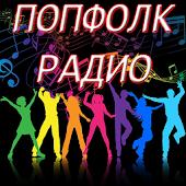 Popfolk Radio - Чалга Радио