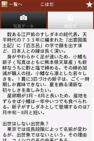 すし手帳- screenshot