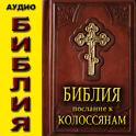 Аудио Библия Посл к Колосянам icon