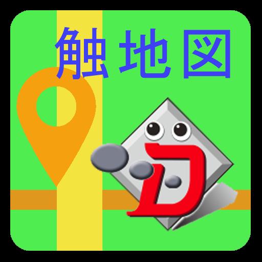 ドキュメントトーカ 触地図 LOGO-APP點子