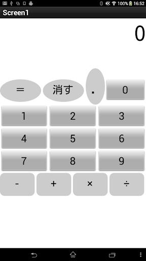 シンプル 電卓