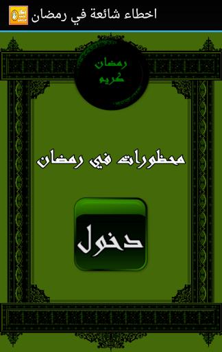 محظورات في شهر رمضان الكريم