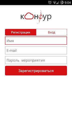 КонфУР
