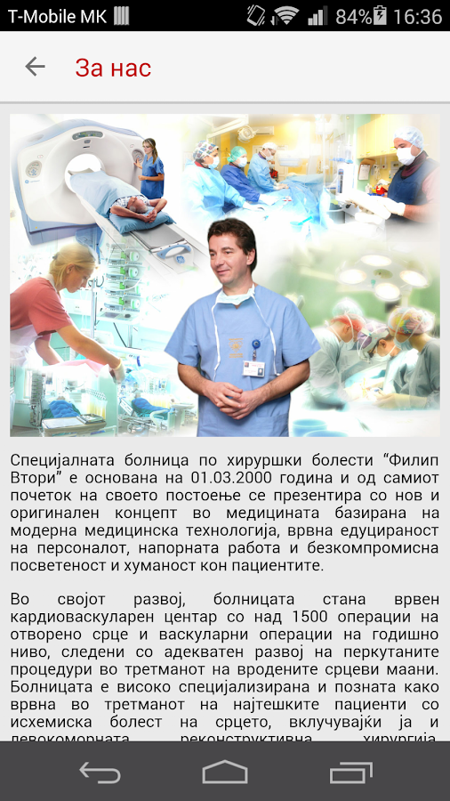 Filip Vtori Hospital Macedonia- screenshot