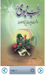 玩免費書籍APP|下載Tib e Nabvi in Urdu app不用錢|硬是要APP