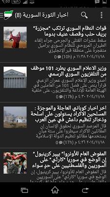 اخبار سورية - screenshot