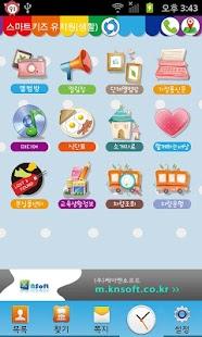 여수한별어린이집 - screenshot thumbnail