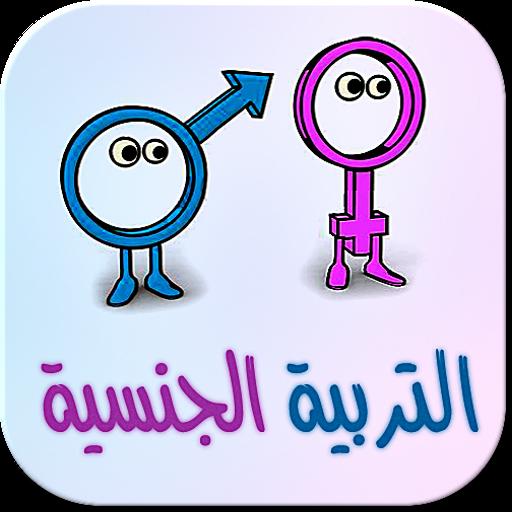 التربية الجنسية في الإسلام 書籍 App LOGO-APP試玩