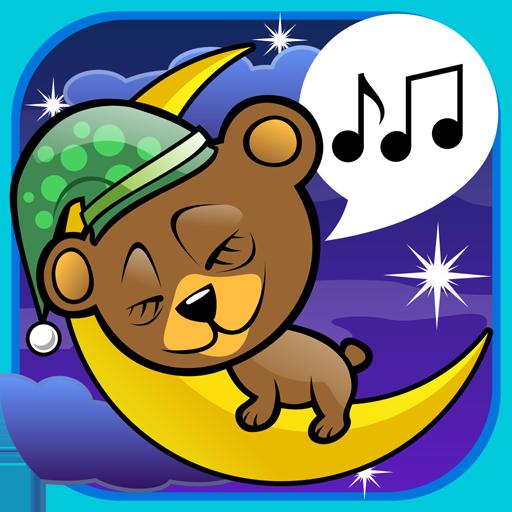 熊寶貝兒童音樂 音樂 App LOGO-硬是要APP