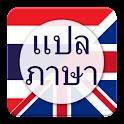แปลภาษา ไทย เป็น อังกฤษ icon