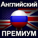 Английский ПРЕМИУМ icon