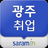 광주 사람인 - 광주 취업