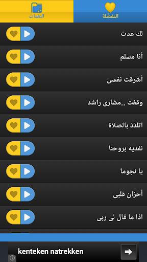 نغمات إسلامية منوعة
