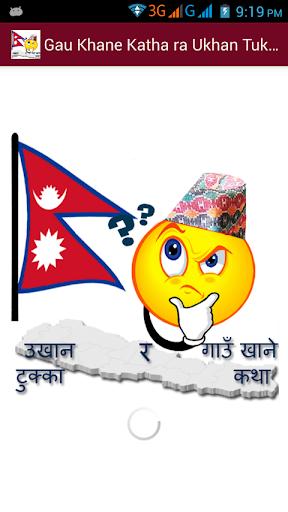 Gau Khane Katha Ukhan Tukka