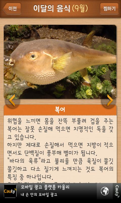 제철건강음식- screenshot