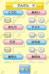 ひとっち~つながれ一族- screenshot thumbnail