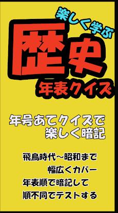歴史年表クイズ(日本史)のおすすめ画像1
