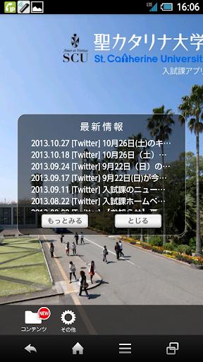 聖カタリナ大学 入試情報アプリ