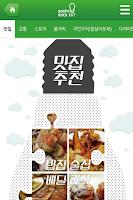 Screenshot of 목포 관광도시 락