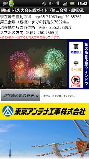 隅田川花火大会必勝ガイドの第二会場厩橋編