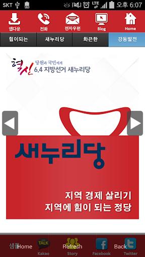 이신우 새누리당 서울 후보 공천확정자 샘플 모팜