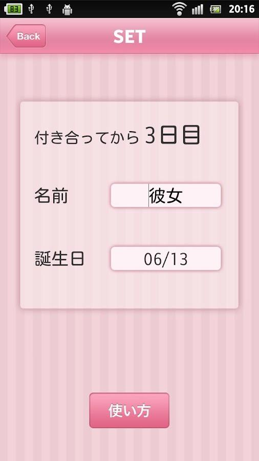 エアカレ~啓吾~- screenshot