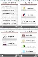 Screenshot of 개미대학 주식증권실전매매스쿨 ONLINE