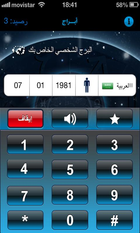 ابراج - screenshot