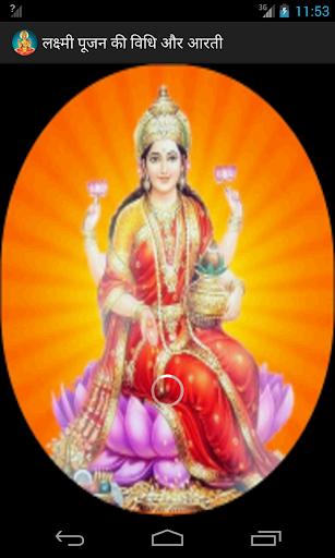 Mahalaxmi Aarti