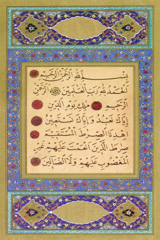 ● Koran (Quran) FREE ● - screenshot