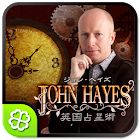 ジョンヘイズ英国式占星術 icon