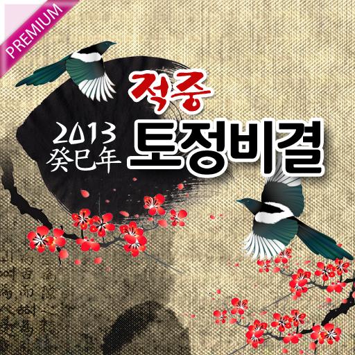 [프리미엄]2015 적중 토정비결, 궁합,운세,부적 生活 LOGO-玩APPs