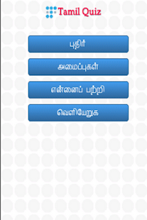 Tamil Quiz - screenshot thumbnail