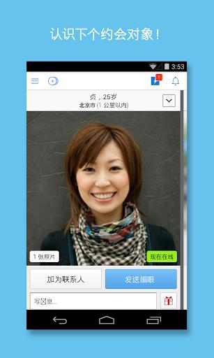 Zoosk—单身人士约会应用程序首选