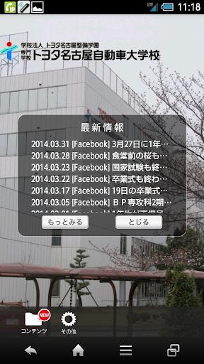 トヨタ名古屋自動車大学校 スクールアプリ