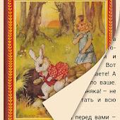 Алиса в Стране чудес - Книга