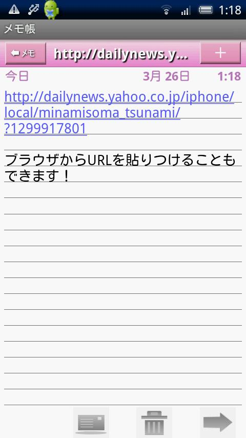 Memo Pad - screenshot