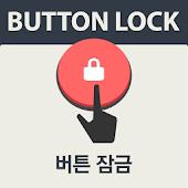 버튼 잠금 (터치펜을 사용하는 스마트폰 추천 어플)
