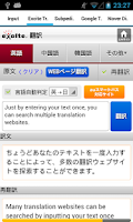 Screenshot of Japanese-English Translator