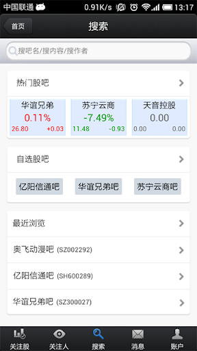 【免費財經App】东方财富-APP點子