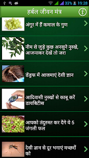 Herbal Jeevan Mantra- screenshot thumbnail