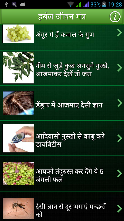 Herbal Jeevan Mantra- screenshot