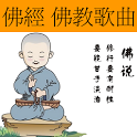 Buddhist sutras & Songs icon