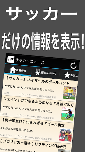 サッカーまとめニュース