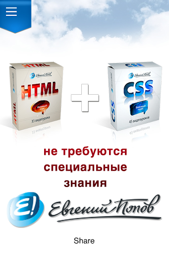 Уроки HTML и CSS