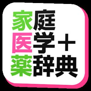 家庭医学+薬辞典 健康 App LOGO-硬是要APP