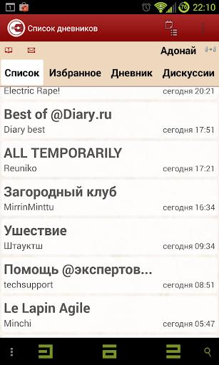 Diary.ru
