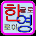 한글로영어로 icon