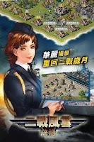 Screenshot of 二戰風雲:統治