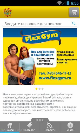 FLEX GYM - спортивное питание
